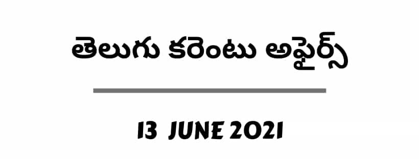Current Affairs in Telugu 13 June 2021