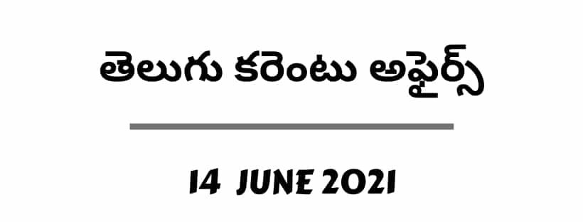Current Affairs in Telugu 14 June 2021
